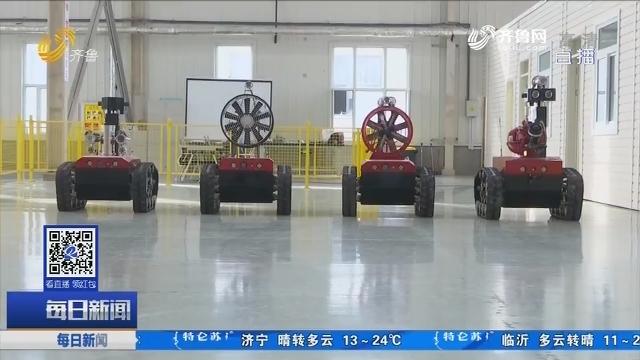 青岛:记者揭秘防爆消防机器人