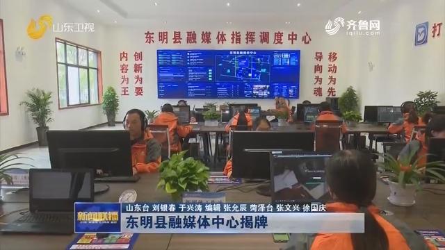 东明县融媒体中心揭牌