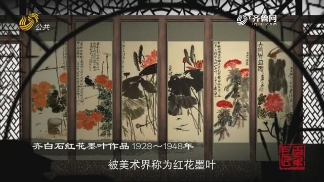 百年巨匠齐白石第四期——《光阴的故事》20191023