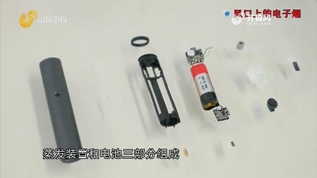 调查:风口上的电子烟