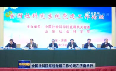 全国社科院系统党建工作论坛在济南举行