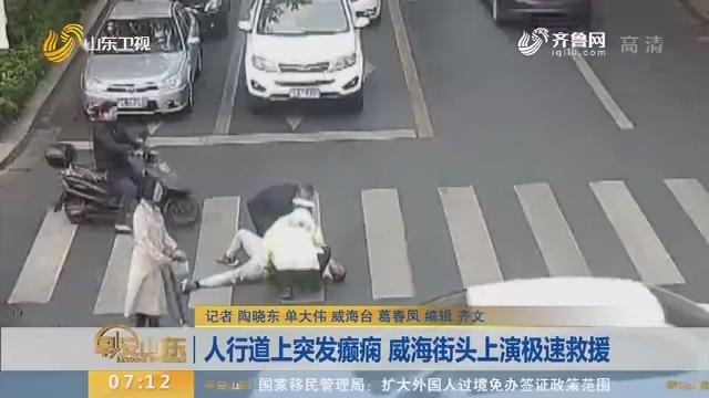 【闪电新闻排行榜 】人行道上突发癫痫 威海街头上演极速救援