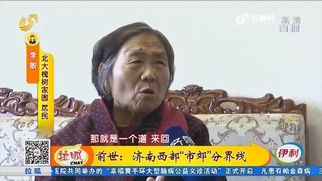 济南:商超林立 纬十二路不再是市郊分界