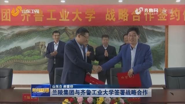 兰陵集团与齐鲁工业大学签署战略合作