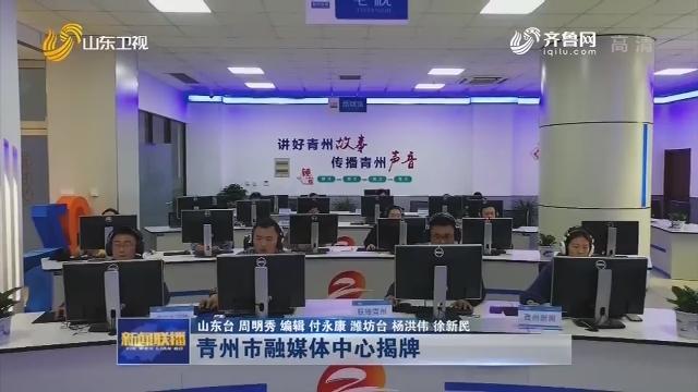 青州市融媒体中心揭牌