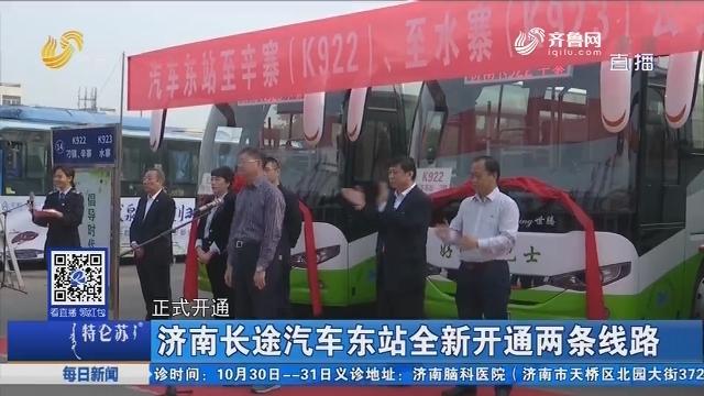 济南长途汽车东站全新开通两条线路