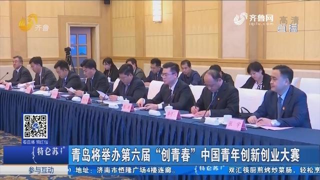 """青岛将举办第六届""""创青春""""中国青年创新创业大赛"""
