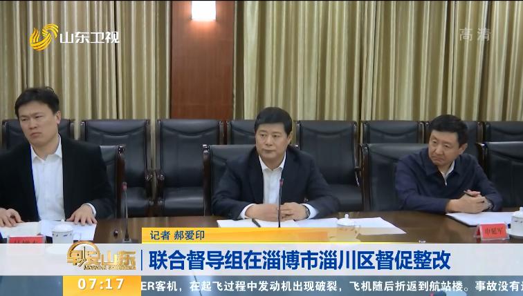【问政追踪】联合督导组在淄博市淄川区督促整改