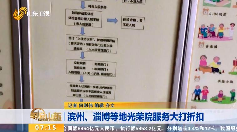 【闪电新闻排行榜】滨州、淄博等地光荣院服务大打折扣