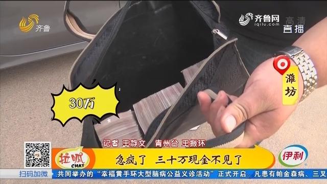 潍坊:急疯了 三十万现金不见了