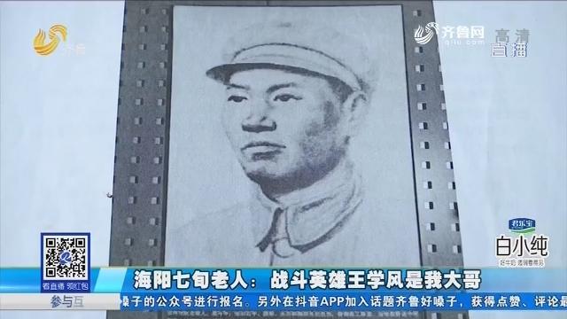 海阳七旬老人:战斗英雄王学风是我大哥