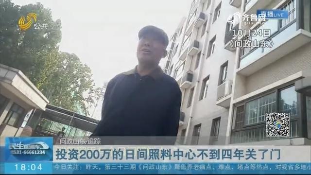 【问政山东 追踪】潍坊:投资200万的日间照料中心不到四年关了门
