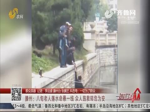【群众英雄】滕州:八旬老人落水命悬一线 众人施救转危为安
