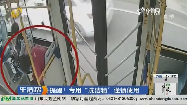 青岛:公交车上的清洗剂 被乘客带走