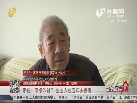 【群众温暖守护】枣庄:寒冬咋过?业主入住五年未供暖