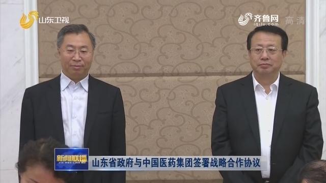 山東省政府與中國醫藥集團簽署戰略合作協議