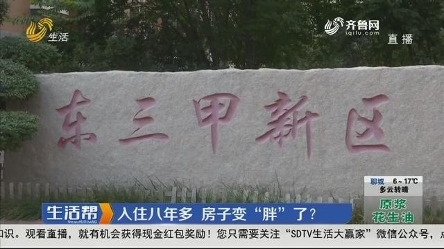 """潍坊:入住八年多 房子变""""胖""""了?"""