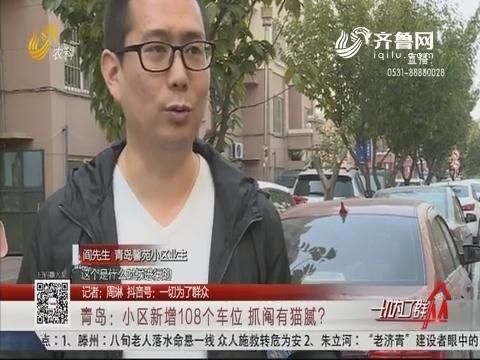 青岛:小区新增108个车位 抓阄有猫腻?