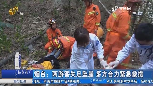 烟台:两游客失足坠崖 多方合力紧急救援