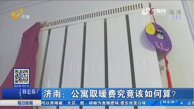 济南:公寓取暖费究竟该如何算?