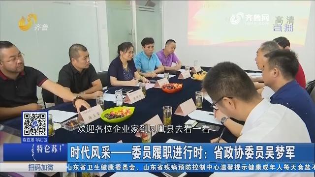 时代风采——委员履职进行时:省政协委员吴梦军
