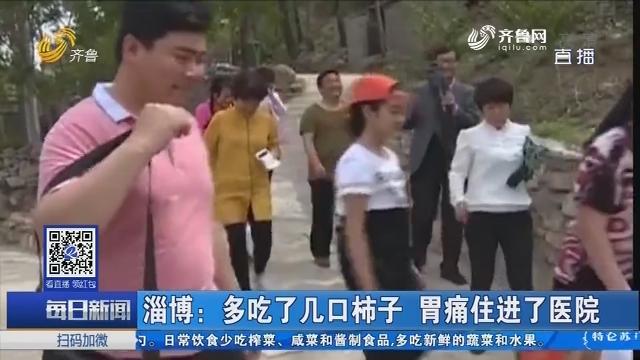 淄博:多吃了几口柿子 胃痛住进了医院