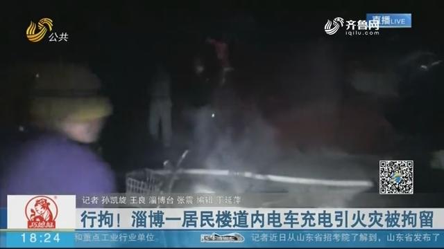 行拘!淄博一居民楼道内电车充电引火灾被拘留