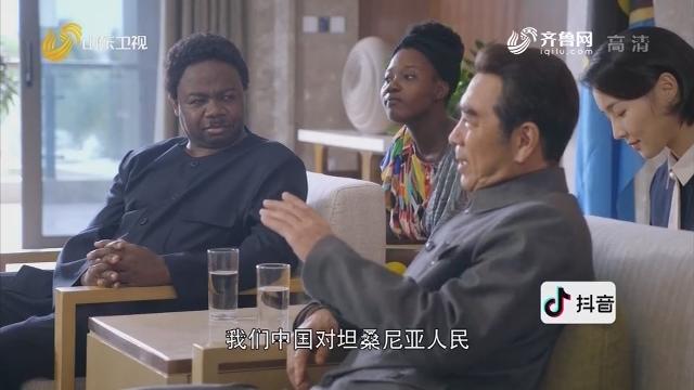 20191025《最炫国剧风》:坦赞铁路