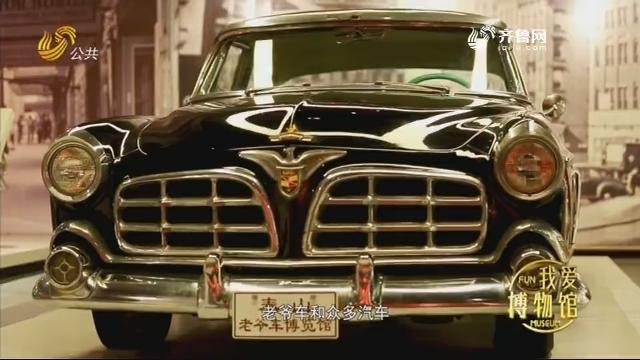 泰山世界古典汽车博览馆——《光阴的故事》我爱博物馆 20191025