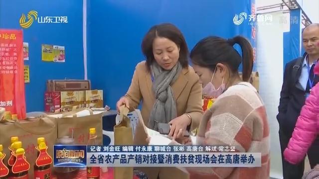 全省农产品产销对接暨消费扶贫现场会在高唐举办