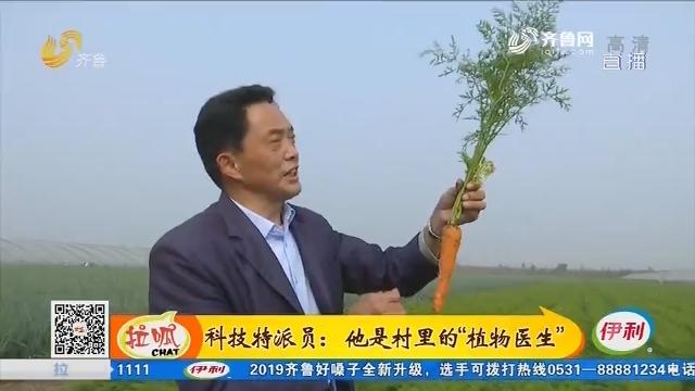 """青岛:科技特派员 他是村里的""""植物医生"""""""