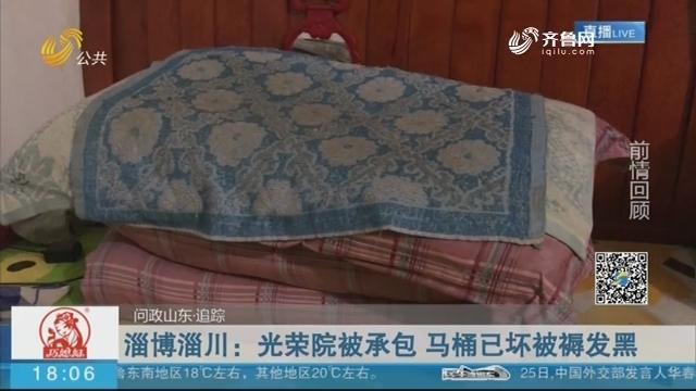 【问政山东·追踪】淄博淄川:光荣院被承包 马桶已坏被褥发黑