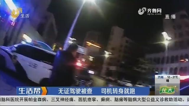 潍坊:无证驾驶被查 司机转身就跑