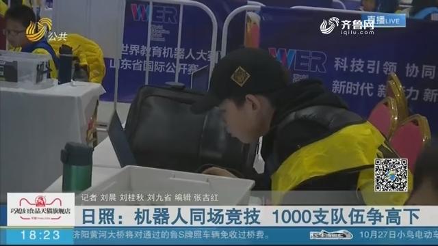 日照:机器人同场竞技 1000支队伍争高下