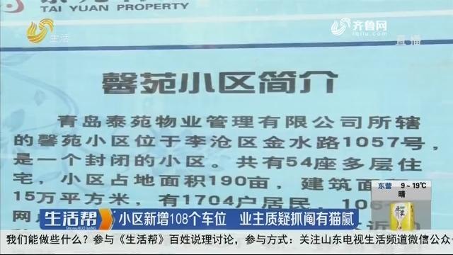 青岛:小区新增108个车位 业主质疑抓阄有猫腻
