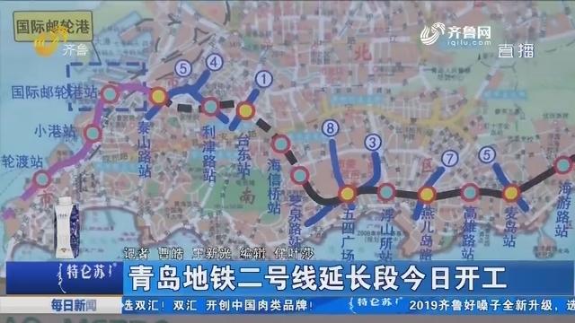 青岛地铁二号线延长段26日开工