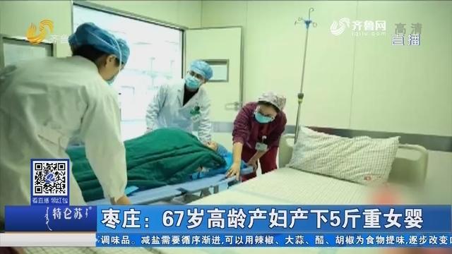 枣庄:67岁高龄产妇产下5斤重女婴