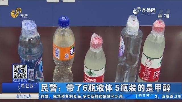 淄博:矿泉水瓶装甲醇 蒙混过关进安检