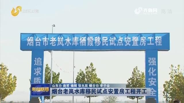 烟台老岚水库移民试点安置房工程开工