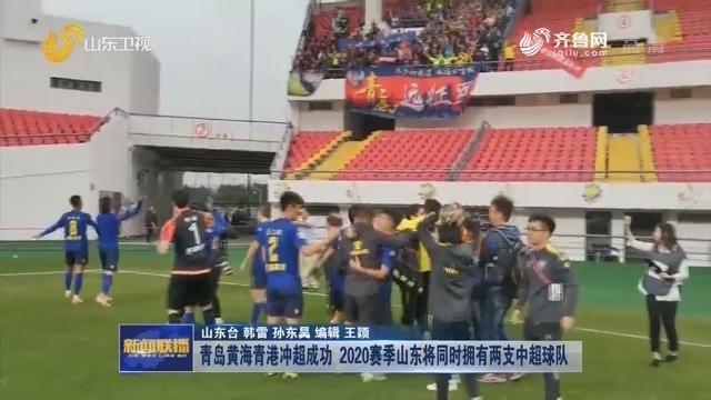 青岛黄海青港冲超成功 2020赛季山东将同时拥有两支中超球队