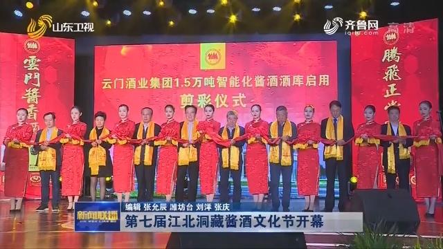 第七届江北洞藏酱酒文化节开幕