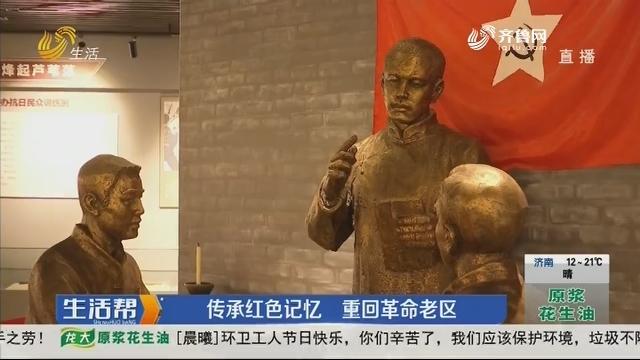 寿光:传承红色记忆 重回革命老区