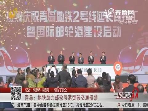 青岛:地铁助力邮轮母港突破交通瓶颈