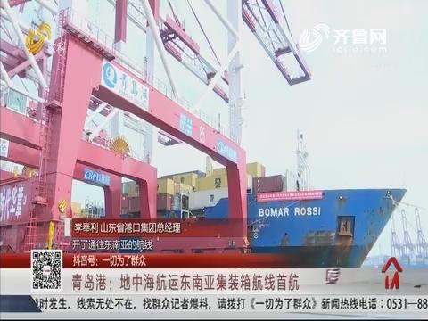 青岛港:地中海航运东南亚集装箱航线首航