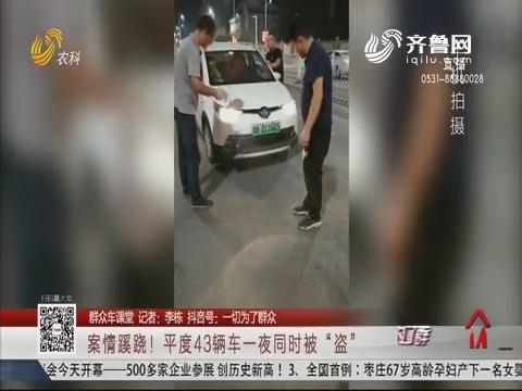 """【群众车课堂】案情蹊跷!平度43辆车一夜同时被""""盗"""""""