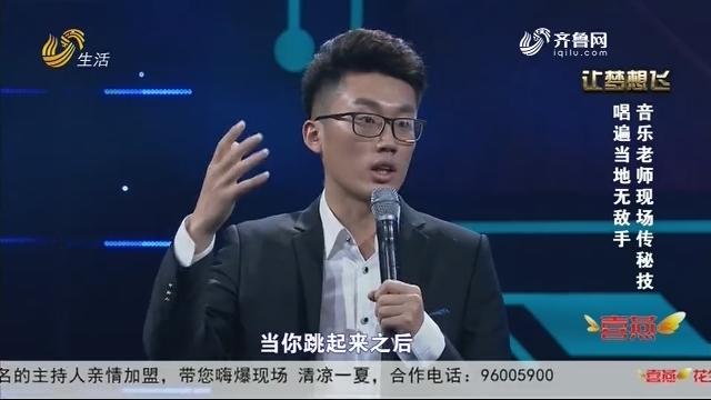 20191026《让梦想飞》:唱遍当地无敌手 音乐老师现场传秘技