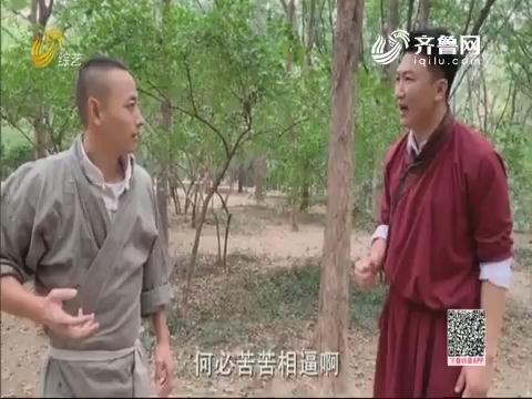 20191026《快乐大赢家》:敏健化身武林高手 现场揭秘武打拍摄手段