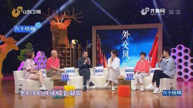 20191026《花漾剧客厅》:孙维民老师讲述选角的故事