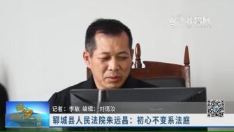 《法院在线》10-26播出《郓城县人民法院朱元昌:初心不变系法庭》
