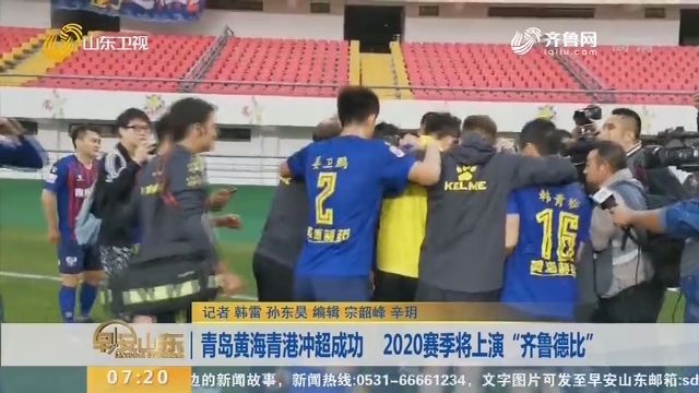 """青岛黄海青港冲超成功 2020赛季将上演""""齐鲁德比"""""""